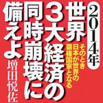 手套脱ぎ上大岡で納税を(タシーン!)/2014年 世界3大経済の同時崩壊に備えよ: