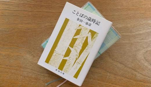 青鷺のやふにすつくと生きていく/金田一春彦「ことばの歳時記」/コロナショックに寄せて その18
