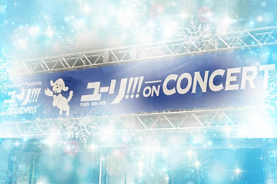 冬に入る第n滑走始まれり/Break Out Presents ユーリ!!! on CONCERT/ユーリオンアイスのオーケストラ・コンサートやるなんて、昨年の今頃は思ってもおりませんでしたことよ!