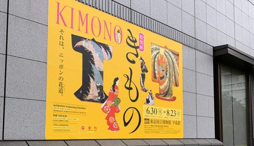 カンナ咲きやればできるの新様式/東京国立博物館 特別展「きもの KIMONO」