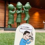 サザエさんのスタァシステム/長谷川町子生誕百年記念「長谷川町子の漫画創作秘話」