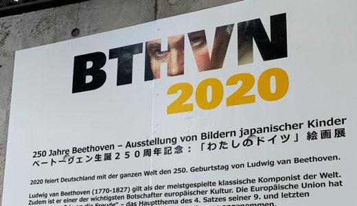 一年に一度の広尾参りかな/ドイツ大使館の絵画コンクールの掲示がすごくよかった件/変わるようで変わらない麻布十番の町並みについて二・三