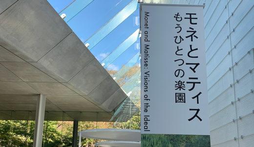 椎拾ふモネとマティスはみんな好き/ポーラ美術館「モネとマティス もうひとつの楽園」