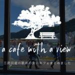 ソロ活上等!三密回避の眺めの良いカフェまとめました/コロナショックに寄せて その27