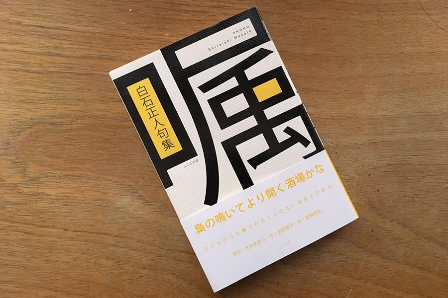 読みさしのカズオ・イシグロ檸檬切る 鶉/久々に句会に行ったお話/句集「嘱 」白石正人